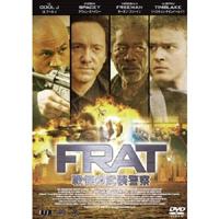 F.R.A.T./戦慄の武装警察表紙