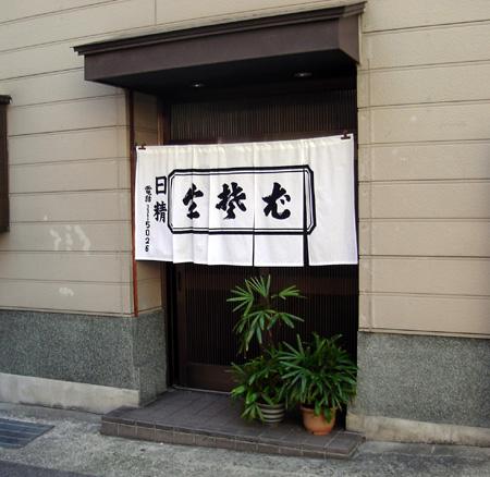20080115_nisseigaikan.jpg