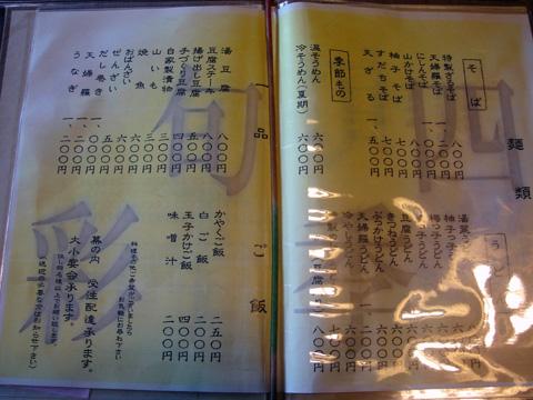 20081002_M4801.jpg