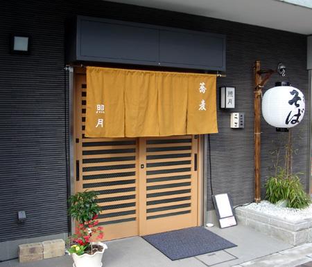 syougetu_gaikan.jpg
