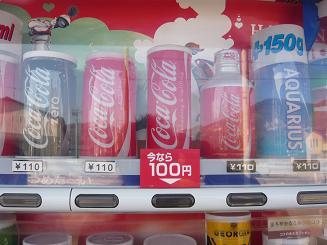 今なら100円