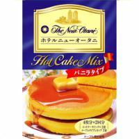 ホテルニューオータニ ホットケーキミックス