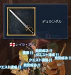 ローランの剣!