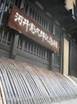 寛次郎記念館