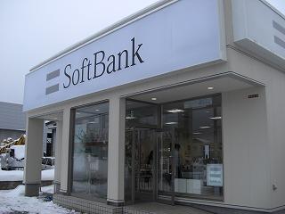 ソフトバンク鶴岡開店 027