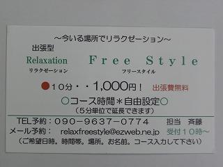 出張型リラクゼーション 002