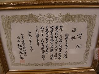 オールドボーイズ古希チーム優勝祝賀会 005