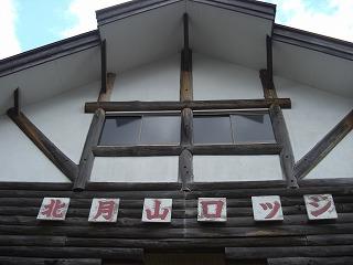 ブログ北月山荘周辺 003