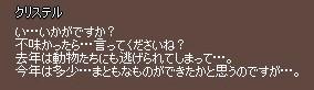 mabinogi_2007_02_14_009+.jpg
