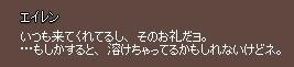 mabinogi_2007_02_14_021+.jpg