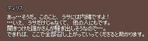 mabinogi_2007_02_14_029+.jpg
