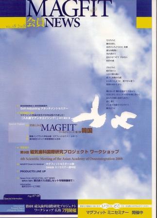 マグフィット