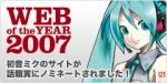 071107_woy_miku.jpg