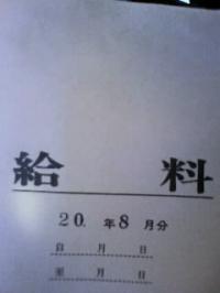 20080826171050