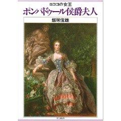 ロココの女王 ポンパドゥール公爵夫人
