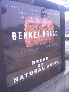 Boulangerie BENKEI 看板