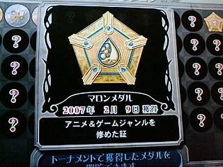 マロンメダル
