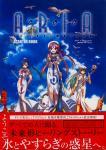 ARIAアニメスターターブック