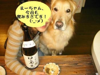 酔っ払い~(*~ρ~)プハァ~!!