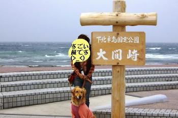 本州最北端到着(^0^)/♪