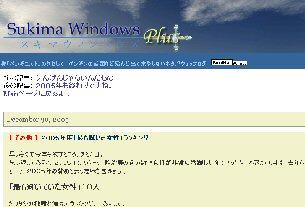 sukimawindows.jpg