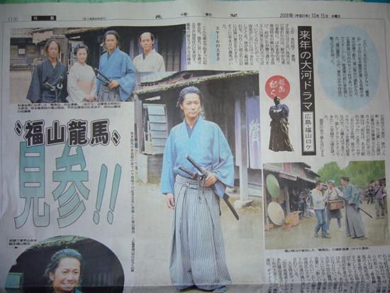 長崎新聞福山龍馬