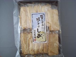 yakisio