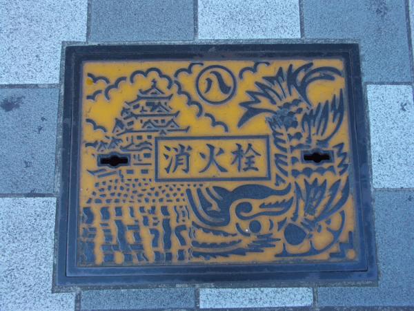 名古屋市消化栓