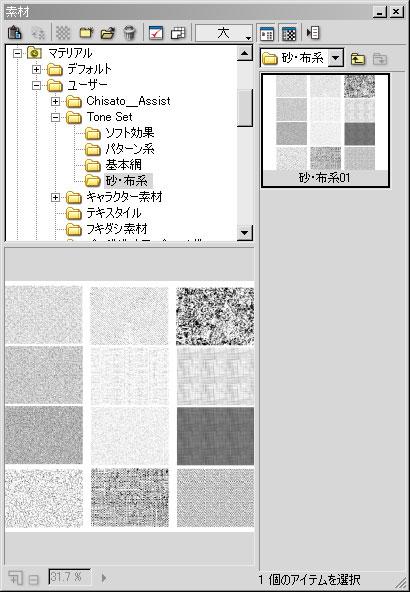 素材登録イメージ