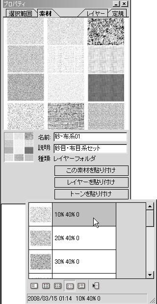素材プロパティ貼り付けイメージ