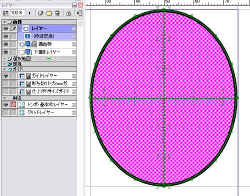 ラウンド枠線_楕円作成