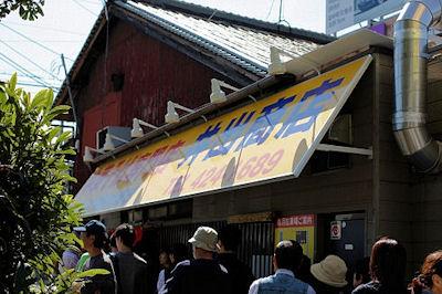 井出商店3
