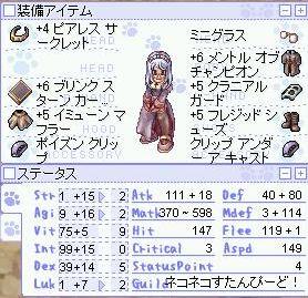 ステータス(鈴 姫)