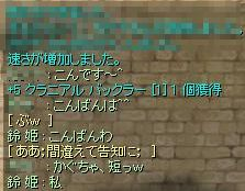 OMAKE_070806_02.jpg