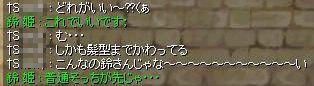 鈴さんじゃない!