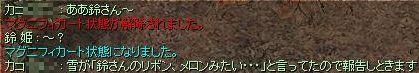 SS070827-omake01.jpg
