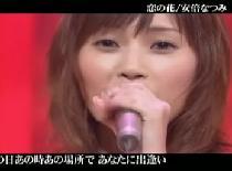 050901_恋の花