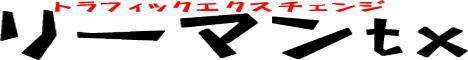 SEO対策、即効アクセスアップ!!オートサーフトラフィックエクスチェンジ!!リーマントラフィックエクスチェンジ!!