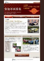 トヨタ博物館クラシックカーフェスタイン神宮外苑のホームページの写真