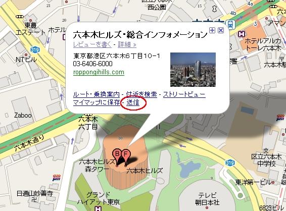 グーグルマップで検索し目的地の詳細を表示させた画面