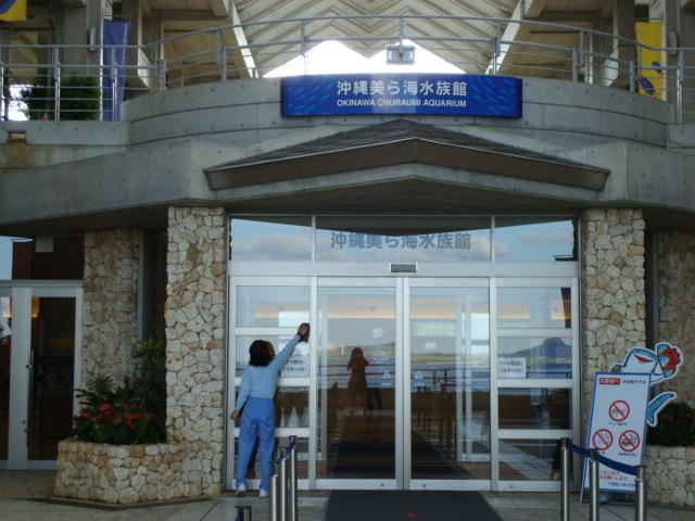 ちゅら海水族館入り口