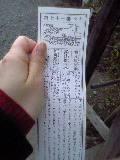 marishiten-mikuji.jpg