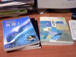 現代文と物理の教科書