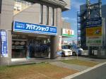 エース住宅新居浜店