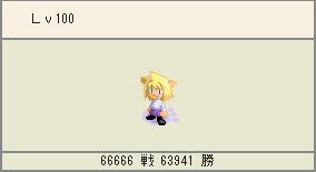66666~♪ろっくまん!