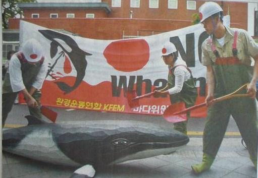 反捕鯨パフォーマンス