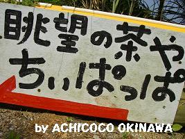achi-chi-21.jpg