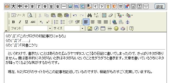 fc2blog_editor_captur