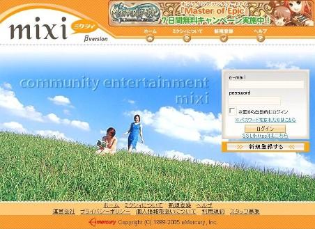 mixi-mini.jpg