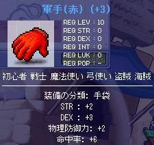 200901赤軍手